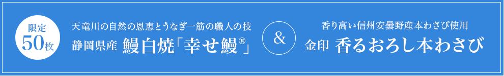 静岡県産 鰻白焼「幸せ鰻®」&金印 香るおろし本わさび