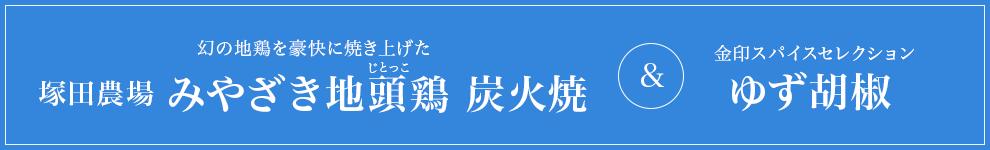 塚田農場 みやざき地頭鶏 炭火焼&ゆず胡椒